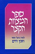 Concise Book of Mitzvot / Sefer Hamitzvot Hamitzvot - Hebrew