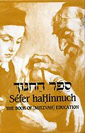 Sefer HaChinuch: The Book of Mitzvah Education