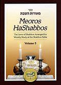 Meoros HaShabbos: Volume 5