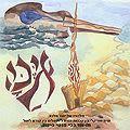 CD - Aiéca - Melodías de Yoav Malca