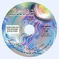דיסק מס' 138 זפת - התחזקות