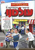 סיפורי הקומיקס של עולמנו 2