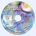 דיסק מס' 119 בין קודש לחול - הבדלה