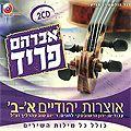 Abraham Fried - Ozrot Jehudim (Jüdische Schätze) 2 CDs