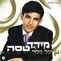 Meydad Tasah - Ben Shel Melech