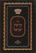 קדושת ישראל