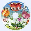 דיסק מס' 535 להכיר את בורא עולם