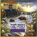 """CD - Yosef Karduner - """"Kisufim LeShabat"""" / """"Anhelos al Shabat"""""""