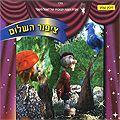 Tzipor HaShalom Children's Story