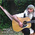 Meir Ben Amitai- HaBahir