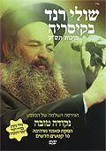 DVD Schuli Rand - LIVE in Caesarea