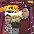 """Серия детских рассказов из кукольного шоу """"шатер Бога"""" -"""