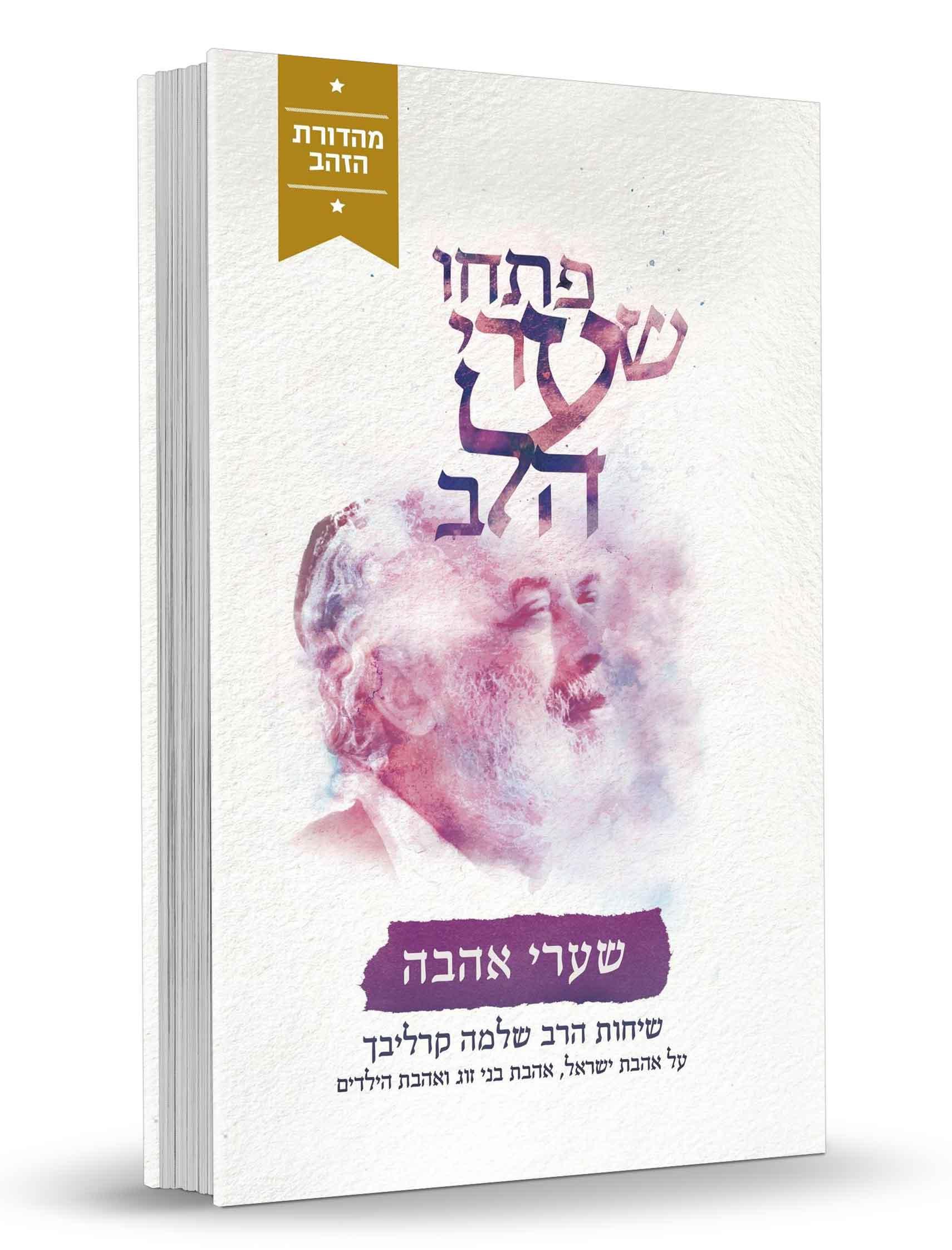 פתחו שערי הלב - שערי אהבה ושערי חיים - שיחות הרב שלמה קרליבך חלק 2