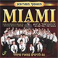 CD - Yerajmiel Beguin y el Coro de Muchachos de Miami - 4 CDs