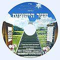 דיסק מס' 549 שער הישועות