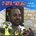 CD infantil en hebreo - Salimos de paseo con el Tío Dudu - Dudu Deri