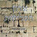 Adon Aselih'ot-Chimon Machaali