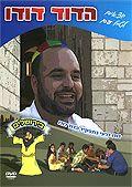 Дядя Дэвид в Иерусалиме - уникальный фильм