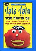 """DVD """"Hopli Topli"""" (Hebräisch)"""