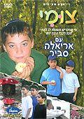 """DVD """"Zumi"""" mit Ariela Savir (Hebräisch)"""