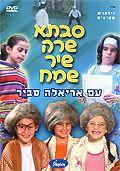 "DVD ""Бабушка поет"" с Ариэллой Савир"