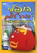 """DVD """"Hopli"""" (Hebräisch)"""