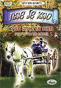 DVD Saba chel Chabat