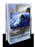 למעלה מן הזמן - הרב ארז משה דורון