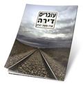 עוברים דירה - הרב ארז משה דורון