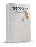 הגדה של פסח - רבי נחמן מברסלב
