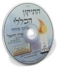 The Tikun HaKlali - Yechiel Nahary