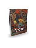 אומץ - הרב ישראל יצחק בזאנסון