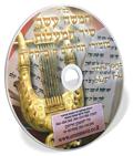 15 Psalms, Erez Yechiel