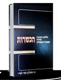 הכשרות - ר' יצחק יעקב פוקס