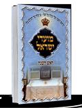מועדי ישראל - ראש השנה
