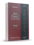 פרקי מחשבה - הבית היהודי, הרב עזריאל טאובר
