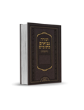 Tenach - Annotated, Pocket sized (Hebrew)