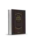 Tanaj de bolsillo EN HEBREO