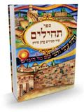 """Buch """"Tehilim"""" (Hebräisch)"""