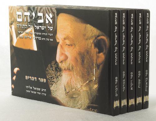 אביהם של ישראל על התורה - סט 5 כרכים