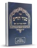 ספר כיבוד הורים - הלכות כבוד אב ואם, הרב משה פנירי