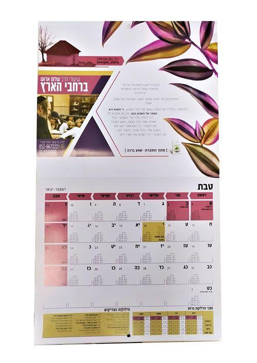 2018/2019 Breslev Calendar