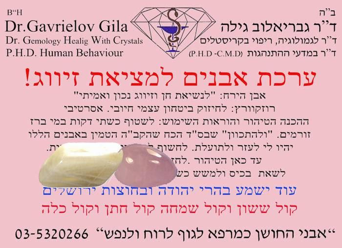 Страдаете от воспаления ушей и от жидкости в ушах? Набор камней для лечения воспаления ушей от д-ра Гилы Гавриилов - это для вас!