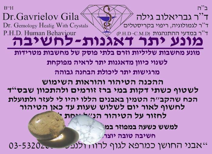 Gem Stone Kit for Worry Prevention and Positive Thinking