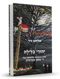 יהודי בלילה - מסע בעקבות חלומותיו של רבי נחמן