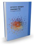 התפיסה היהודית של המציאות - הרב חיים דוד צוקרבר