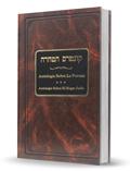 Antología sobre la pureza y el hogar judío