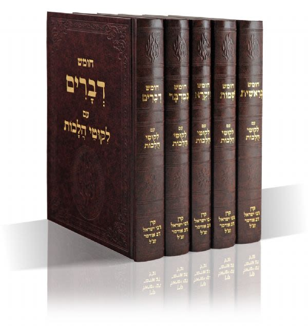 סט חומש עם ליקוטי הלכות - מהדורה גדולה