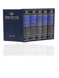 The Complete Artscroll Machzor - sfarad