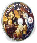שעורי הרב יצחק בזאנסון 4